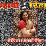 कहानी:रिहाई-अलका सिन्हा